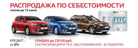 Автосалоны рено в москве официальный дилер авто с пробегом залог под автомобиль в волгограде