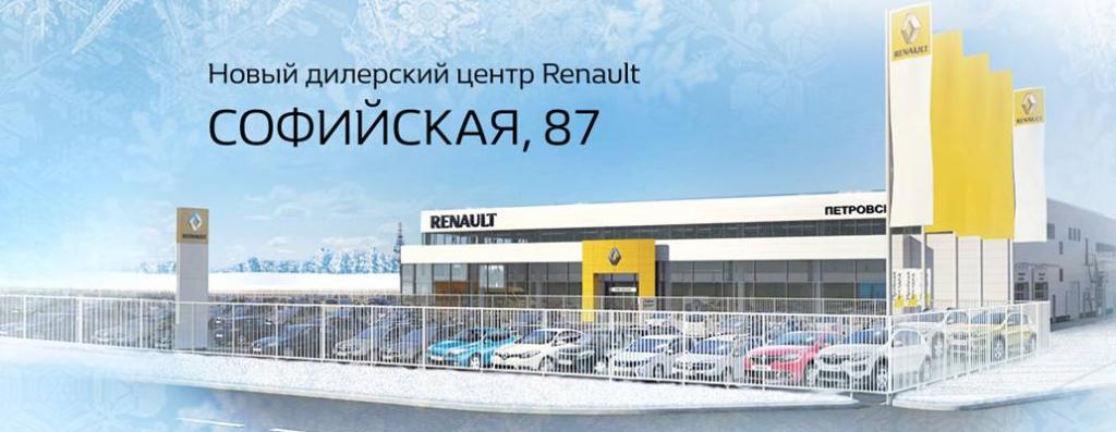 a44f1a7c4cf7 Салон Рено в Металлострое переезжает на новый адрес